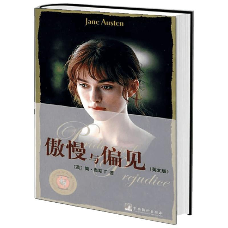 傲慢与偏见原版小说_傲慢与偏见(英文原版) - 悉尼中文书店