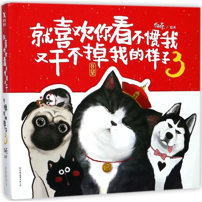 我色我就干_就喜欢你看不惯我又干不掉我的样子 - 悉尼中文书店