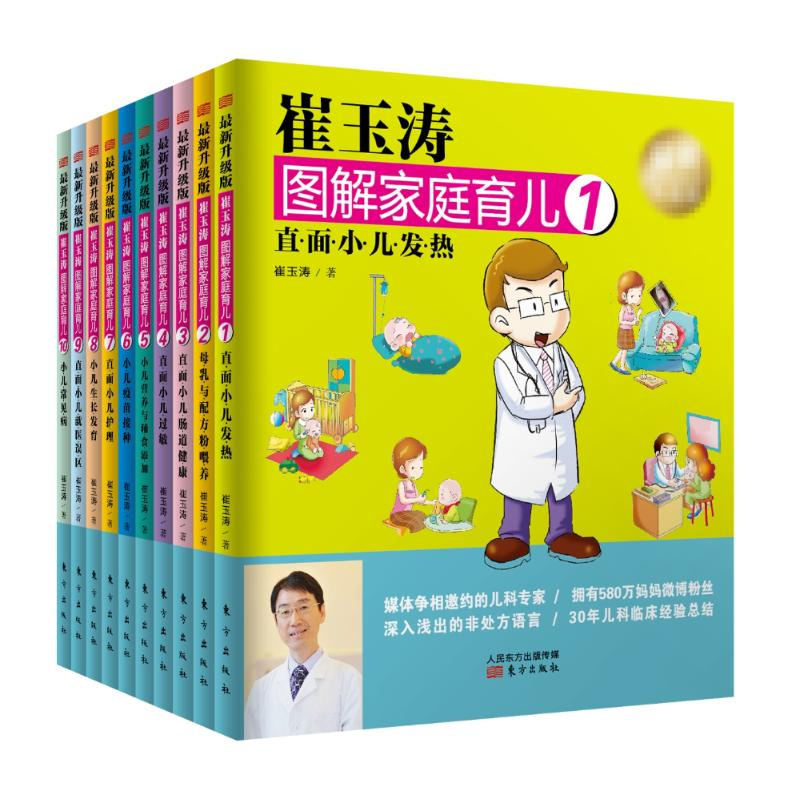 崔玉涛育儿电子书_崔玉涛图解家庭育儿 - 悉尼中文书店